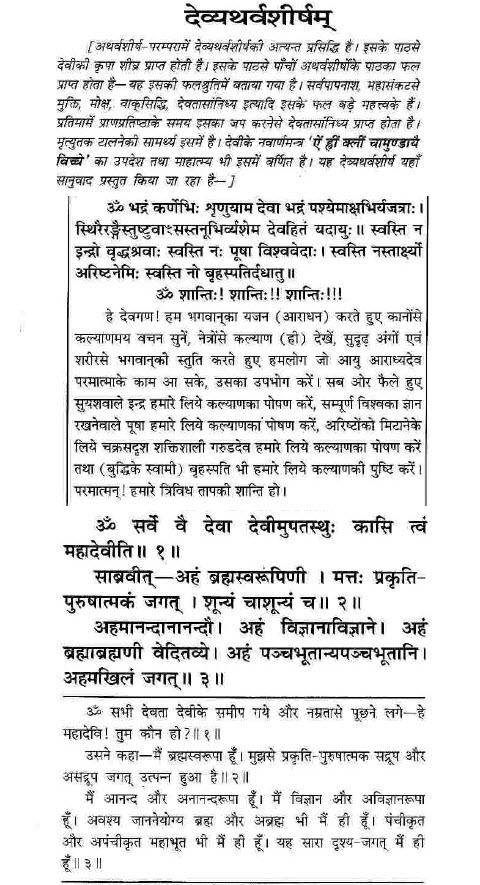 devi atharvashirsha in sanskrit with menaing (1)