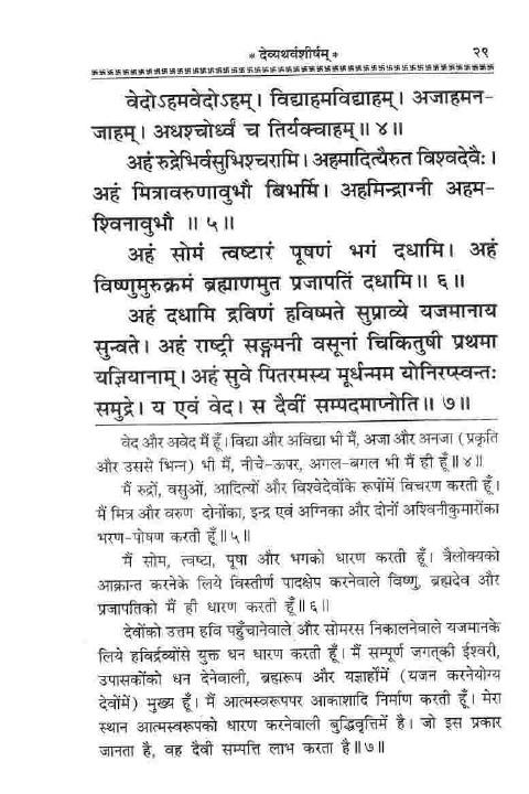 devi atharvashirsha in sanskrit with menaing (2)