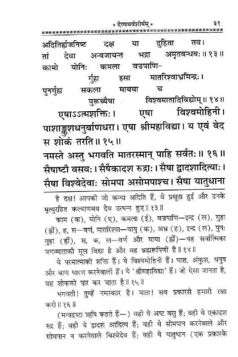 devi atharvashirsha in sanskrit with menaing (4)