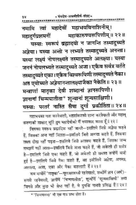 devi atharvashirsha in sanskrit with menaing (7)