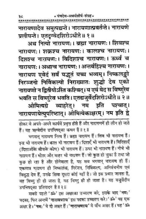 narayana atharvashirsha (2)
