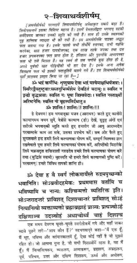 shiva atharvashirsha in sanskrit lyrics meaning in hindi (1)