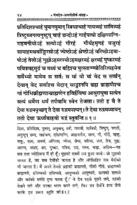 shiva atharvashirsha in sanskrit lyrics meaning in hindi (2)