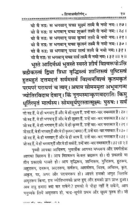 shiva atharvashirsha in sanskrit lyrics meaning in hindi (5)