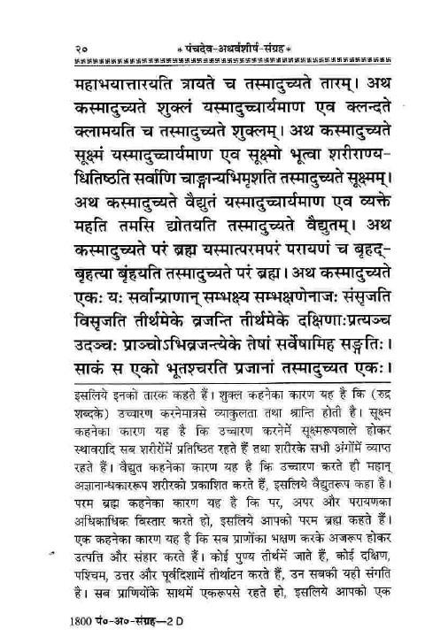 shiva atharvashirsha in sanskrit lyrics meaning in hindi (8)