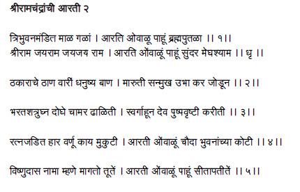 shri ram aarti marathi lyrics