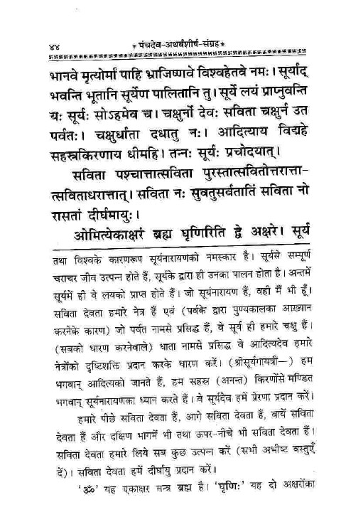 surya atharvashirsha in hindi (4)