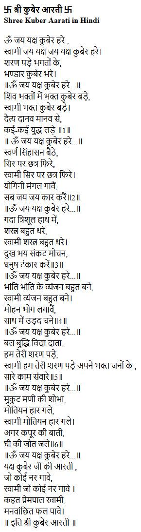 Shree Kuber Aarati in Hindi