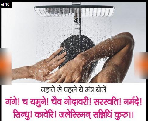hindu bathing practices