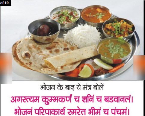 hindu prayer after eating food