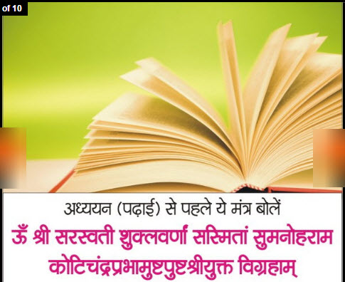 daily mantra for students