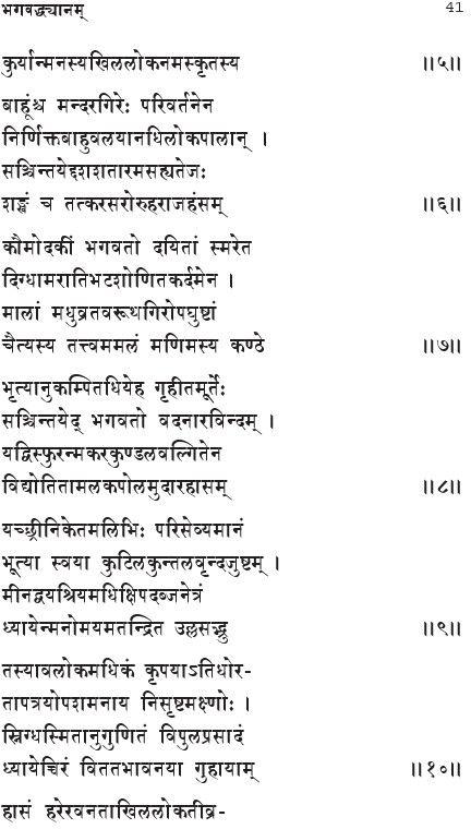 bhagavad-dhyanam-from-shreemad-bhaagawat2