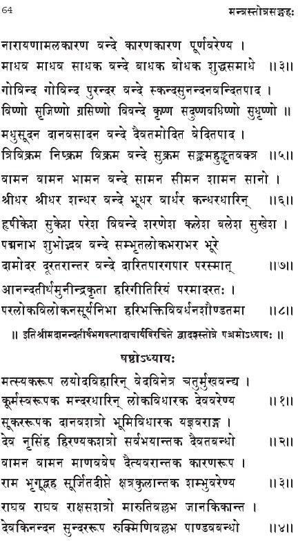 dwadasha-stotram-5