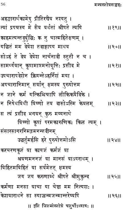 jitante-stotram-in-sanskrit-10