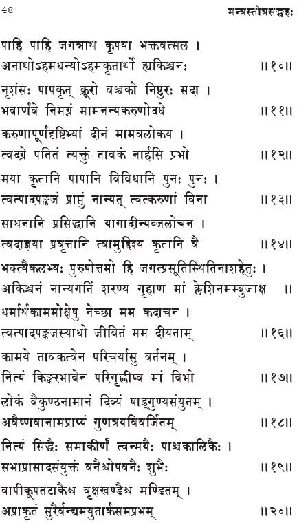jitante-stotram-in-sanskrit-2