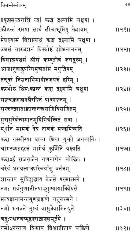 jitante-stotram-in-sanskrit-3