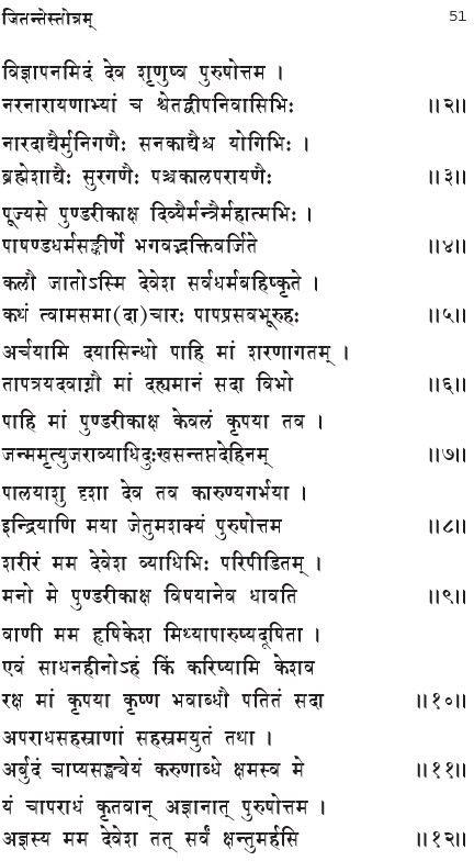 jitante-stotram-in-sanskrit-5