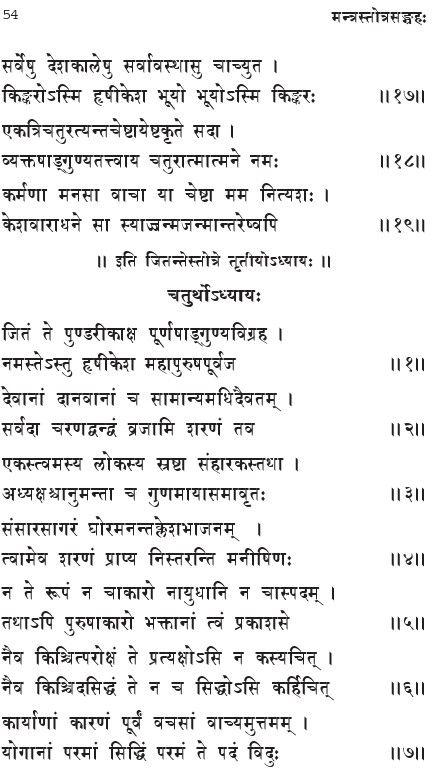 jitante-stotram-in-sanskrit-8