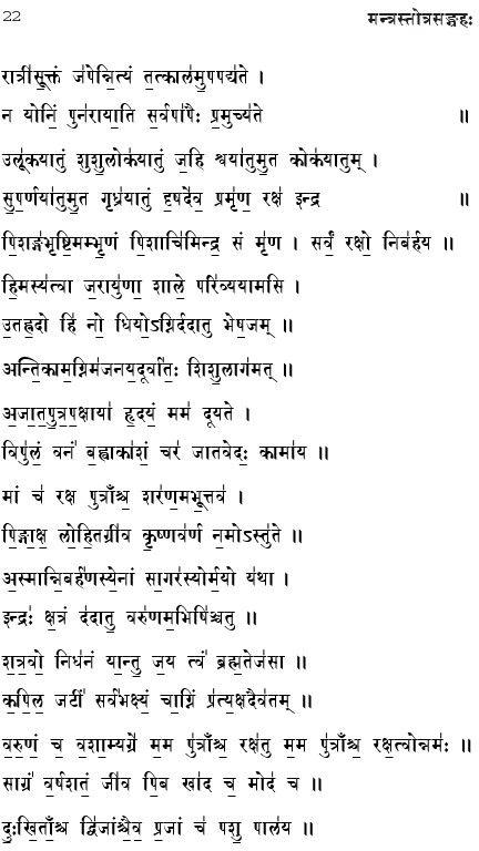 ratri-suktam-lyrics-in-sanskrit2
