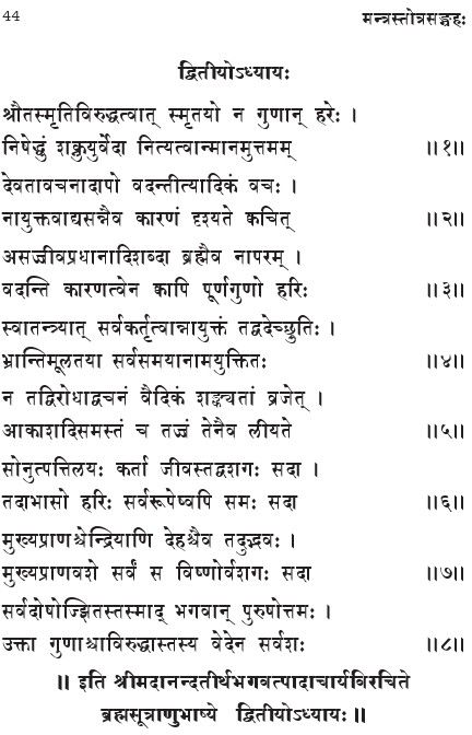 brahma-sutra-bhashya-in-sanskrit2