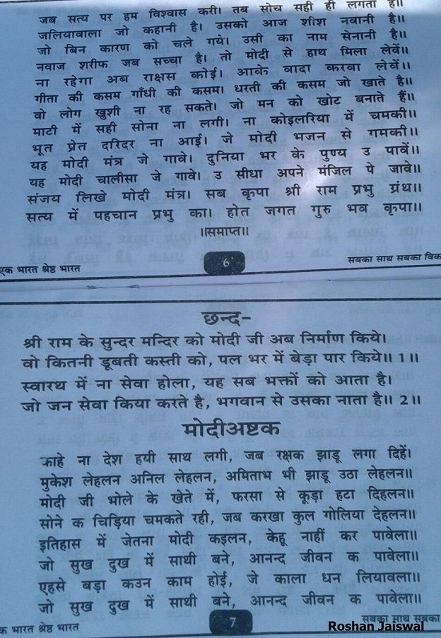 Modi Ashtak