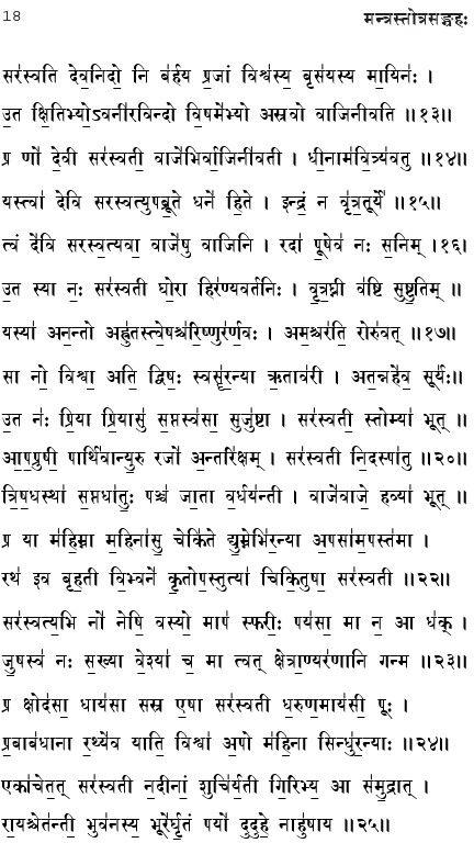 saraswati-suktam-lyrics-in-sanskrit1