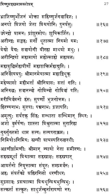 vishnu-sahasranamam-lyrics-in-sanskrit10