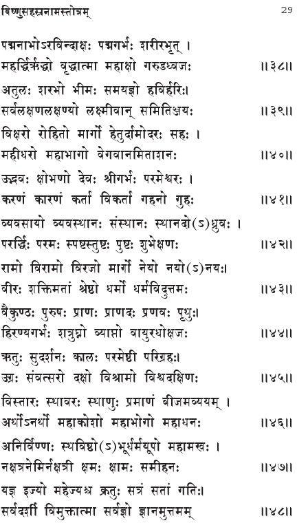 vishnu-sahasranamam-lyrics-in-sanskrit08