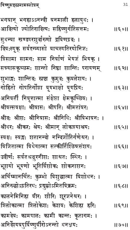 vishnu-sahasranamam-lyrics-in-sanskrit06