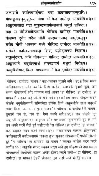 ramraksha stotra pdf with hindi meaning