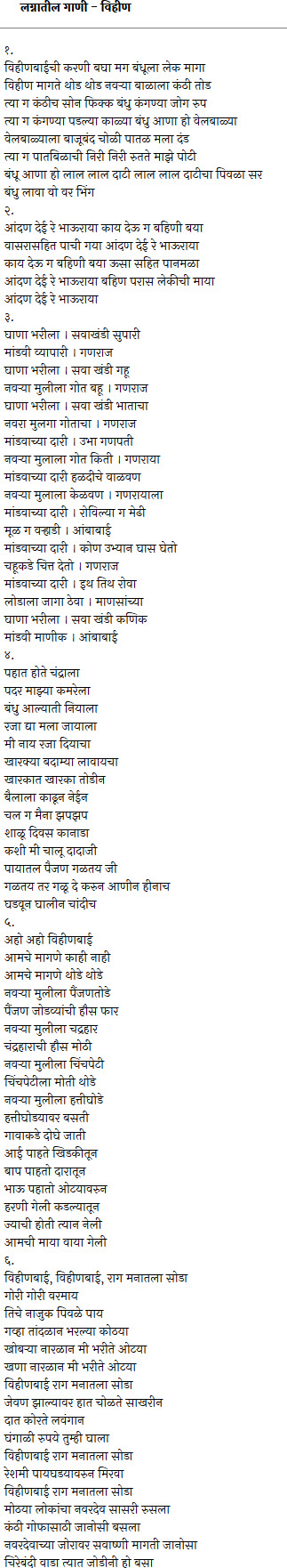Lagnatil gani - Marriage songs in Marathi