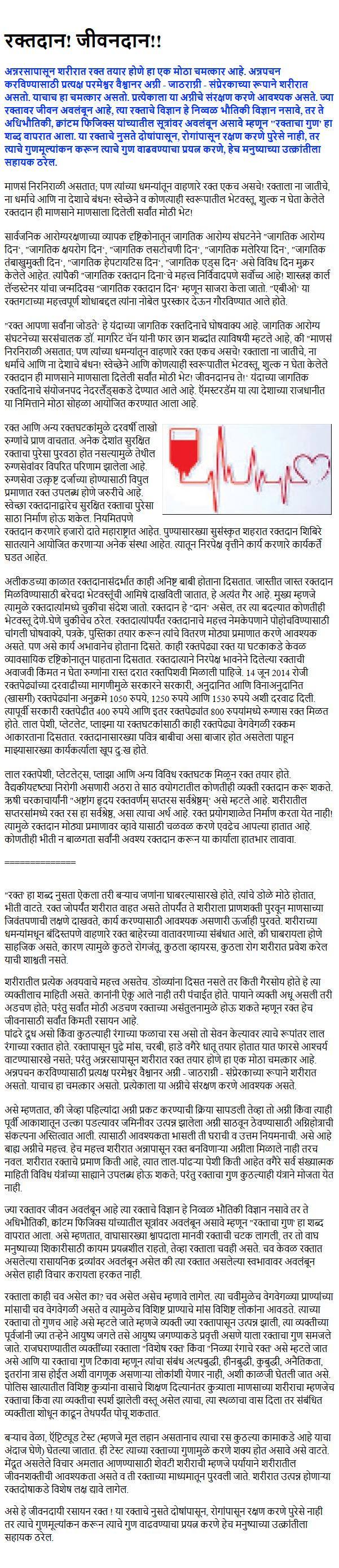 rakt daan essay in marathi complete hindu gods and godesses rakt daan essay in marathi complete hindu gods and godesses chalisa mantras stotras collection complete hindu gods and godesses chalisa mantras