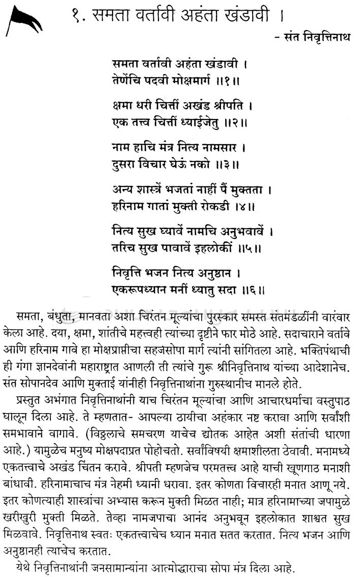 essay on sant dnyaneshwar in marathi Sant tukaram's biography and life storysant tukaram (hindi: संत तुकाराम) was a prominent varkari sant (saint) and spiritual poet during a bhakti movement in india.
