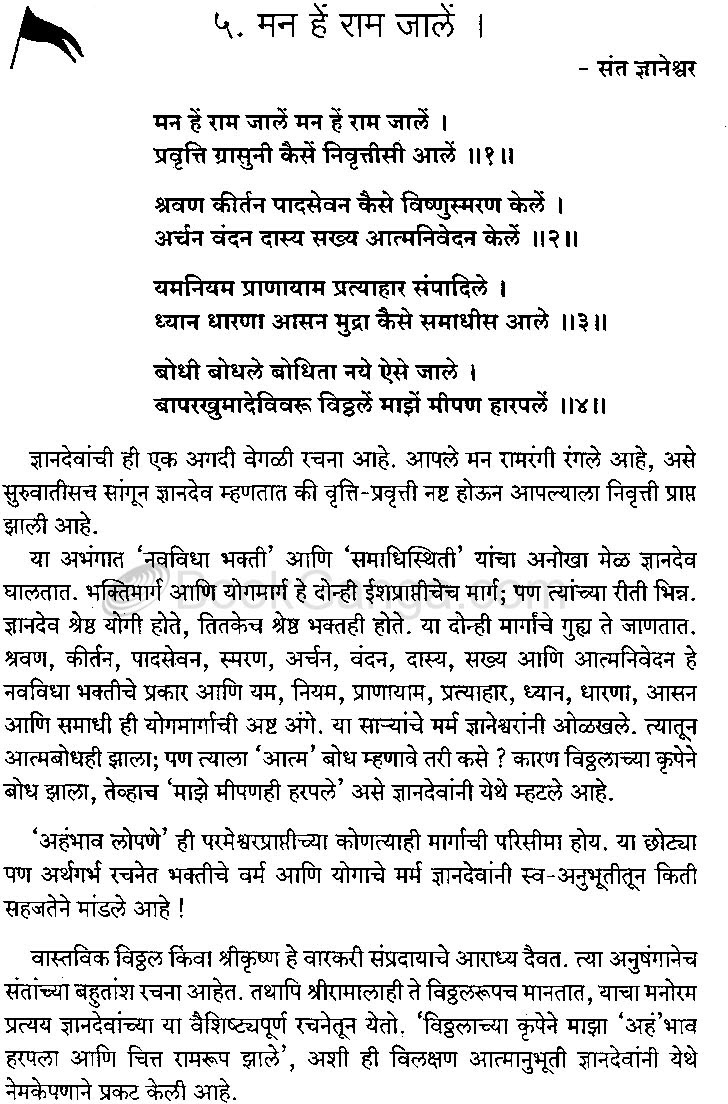 essay sant dnyaneshwar marathi Sant dnyaneshwar essay in marathi language writing an objective for a research paper essay tungkol sa pasko sa pilipinas alcohol abuse essay list essay on dying with.