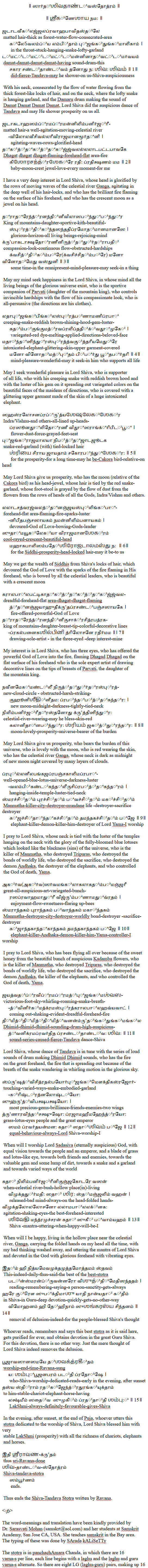 shiva tandava stotram lyrics in tamil