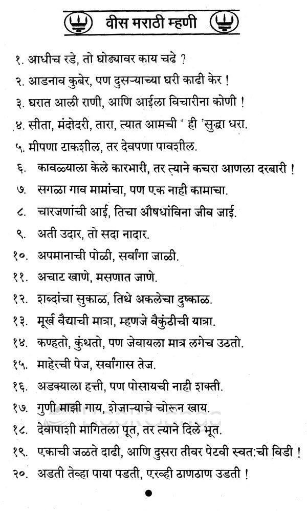 hindi proverbs for students