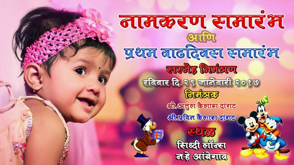 1st birthday invitation card marathi pdf premium invitation free st birthday invitation message in marathi images birthday birthday invitation msg in marathi stopboris Gallery