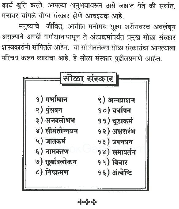 hindu dharm ke 16 sanskar