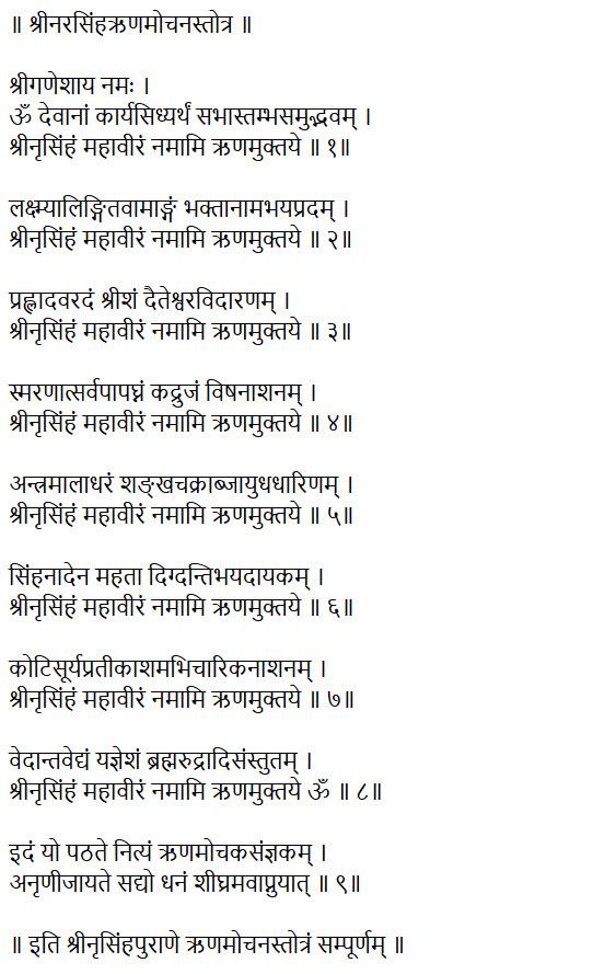 runa vimochana stotram in hindi marathi devnagari sanskrit