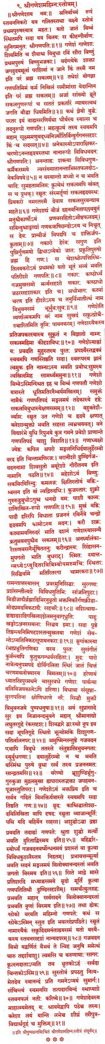 009 - Pushpadanta Ganeshmahimna stotram