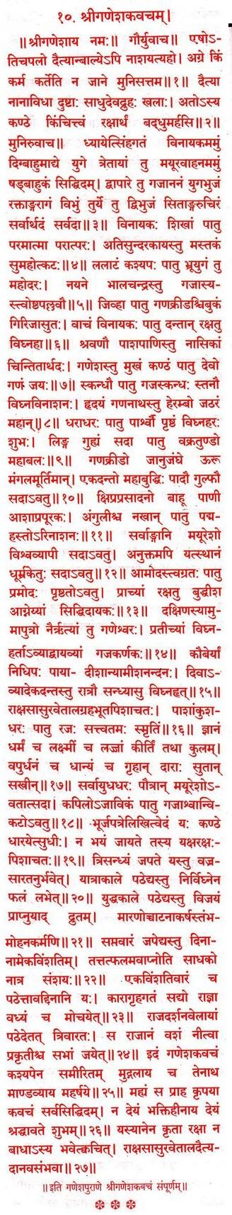 010 - Ganesh Puran - Ganesh Kavach