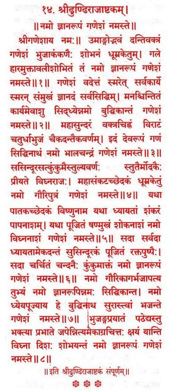 014 - Dhundhiraj Ashtakam