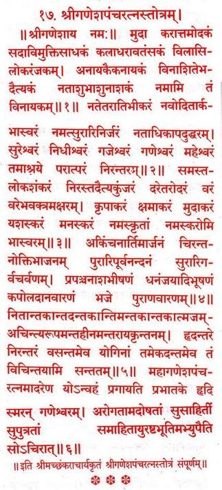 017 - Shankaracharya Ganesh Pancharatna Stotram