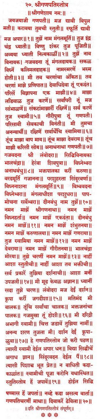 hanuman chalisa lyrics in marathi pdf