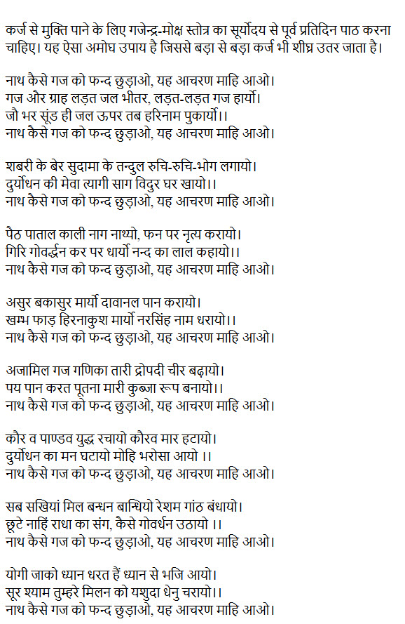 gajendra moksha stotra in hindi