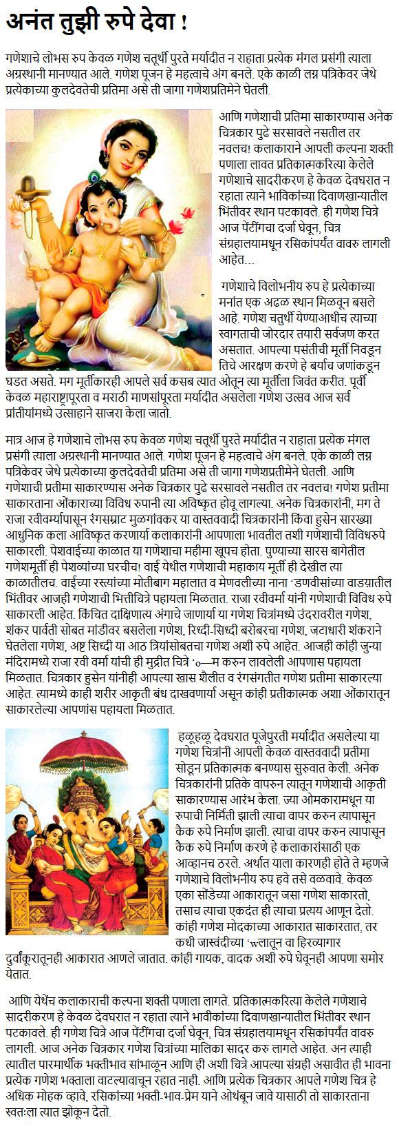my favourite festival ganesh chaturthi essay