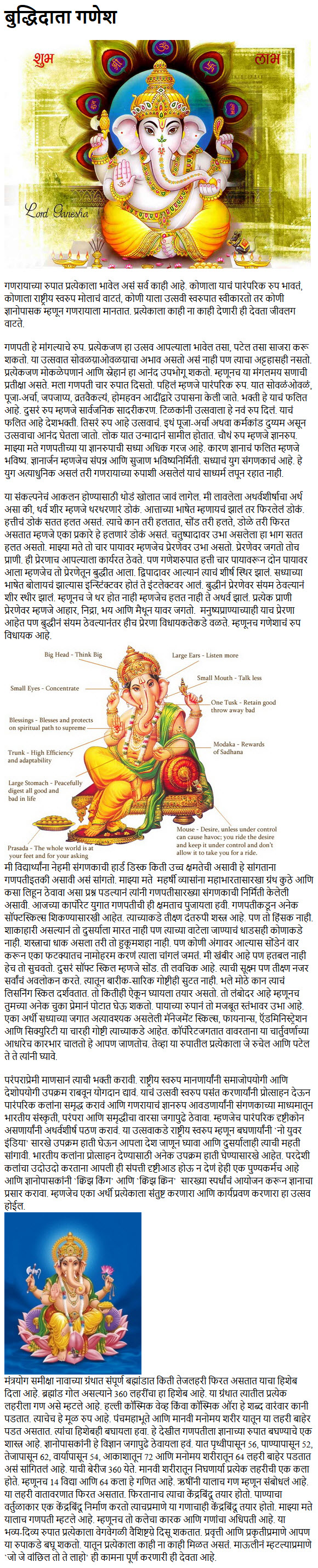 short essay on ganesh chaturthi