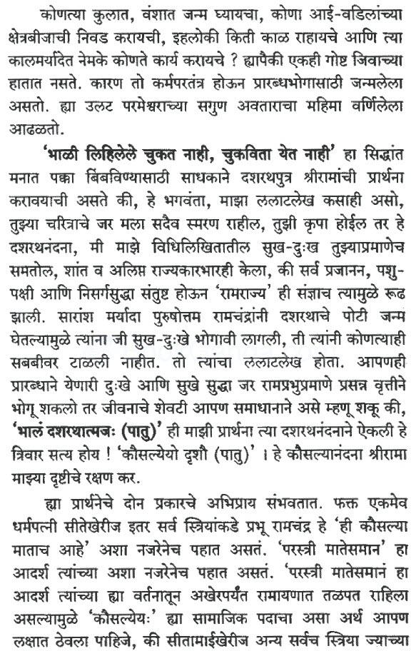 Ramraksha Stotra Meaning And Benefits Complete Hindu