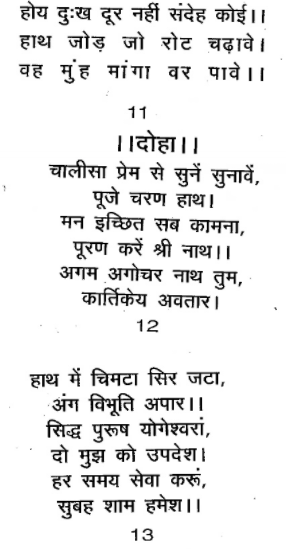 7-balaknatth-chalisa