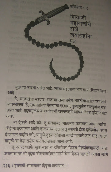 The Historic Letter of Shivraya to Jai Singh